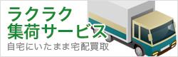 ラクラク集荷サービス