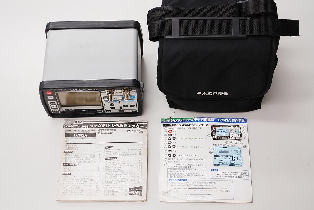 マスプロ デジタルレベルチェッカー LCN3A