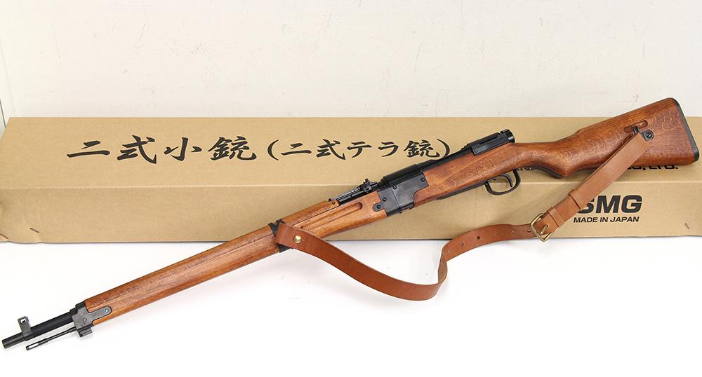 二式小銃 (二式テラ銃) 発火式モデルガン