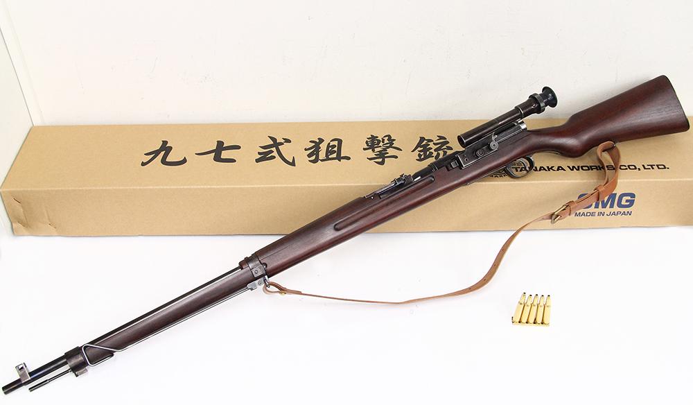 九七式狙撃銃 ビンテージブルーフィニッシュ 発火式モデルガン