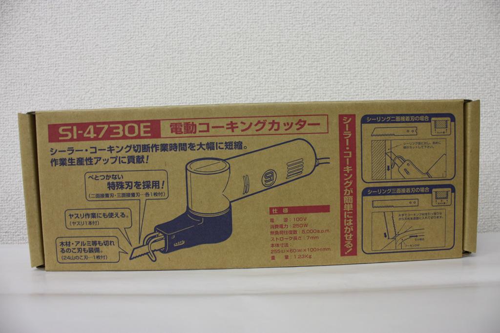 信濃製作所 電動コーキングカッター SI-4730E