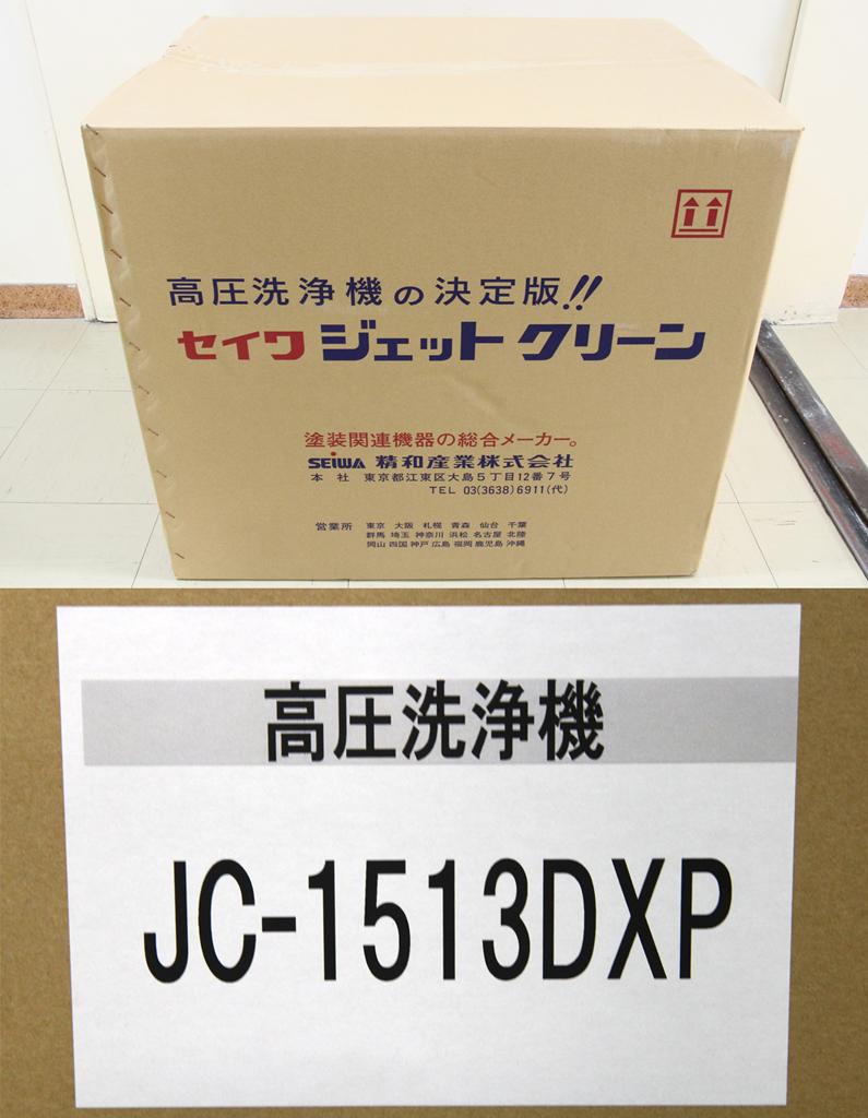 防音高圧洗浄機 JC-1513DXP 標準セット