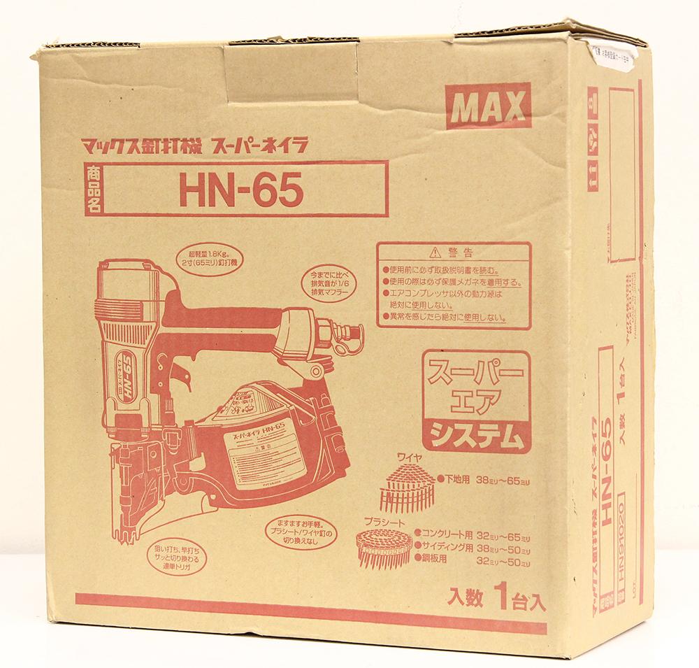 高圧釘打機 スーパーネイラ HN-65
