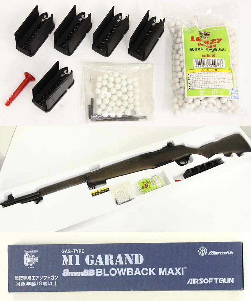 M1ガーランド 8mmBB ブローバック MAXI おまけ付