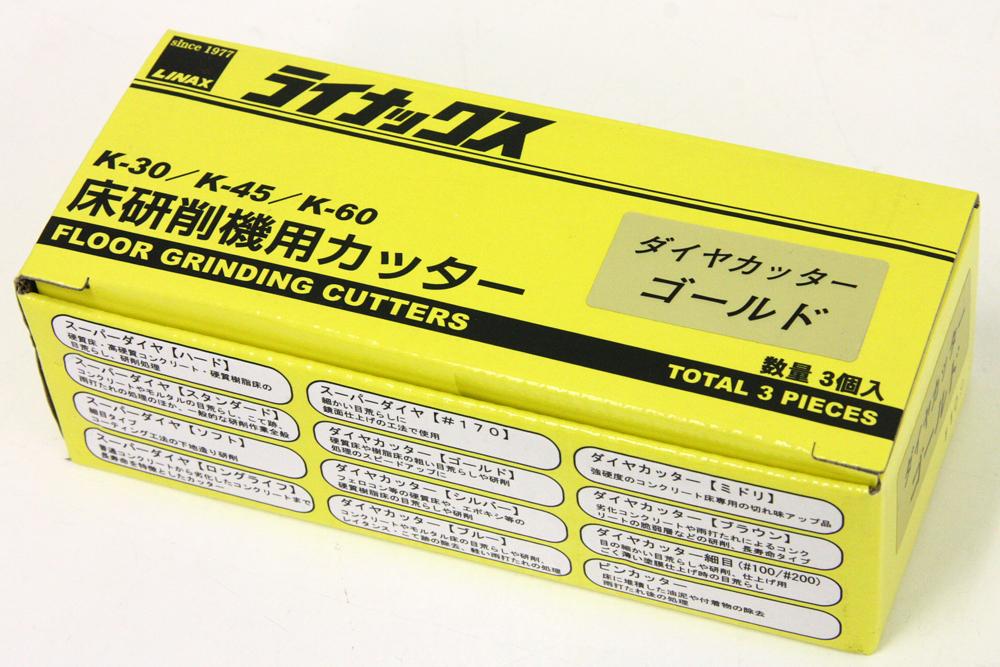 床研削機用カッター ダイヤカッター ゴールド