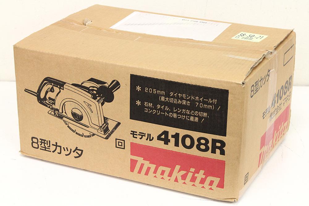 205mmカッタ 4108R ダイヤモンドホイール付