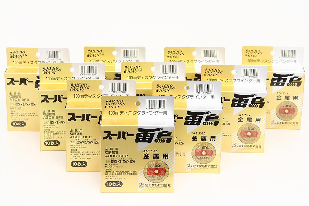スーパー雷鳥 金属用切断砥石 100mmディスクグラインダー用 10箱セット (計100枚入り)
