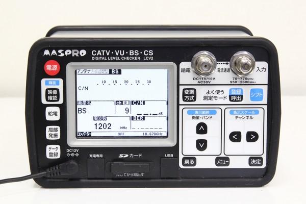 デジタルレベルチェッカー LCV2