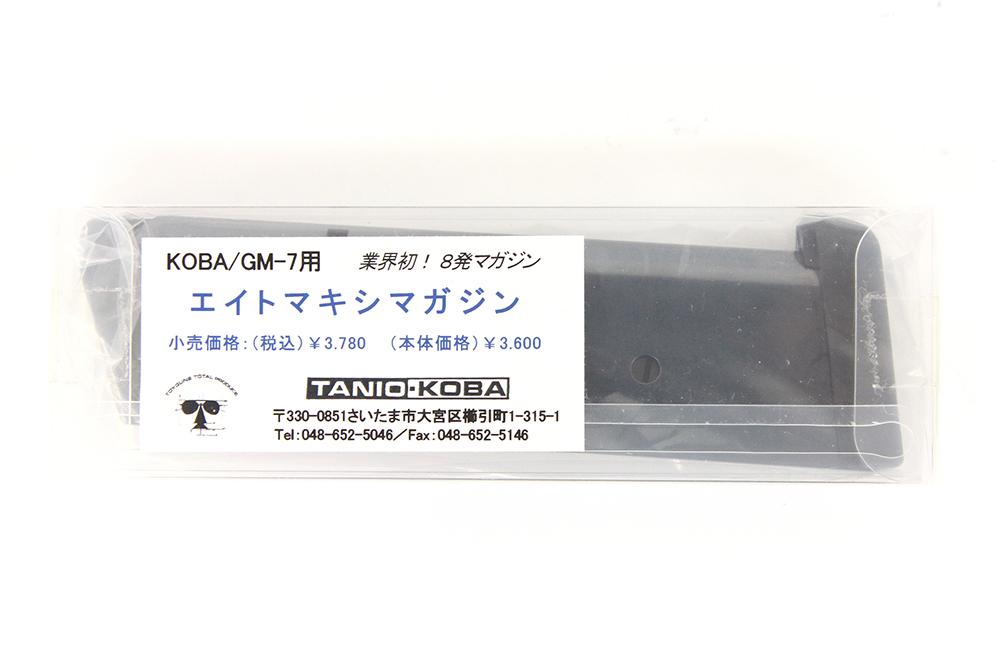 GM-7用 エイトマキシマガジン