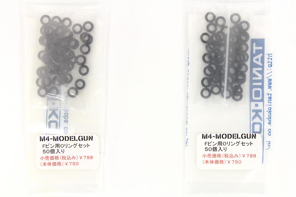 M4-MODELGUN Fピン用Oリングセット 50個入り×2 100個セット