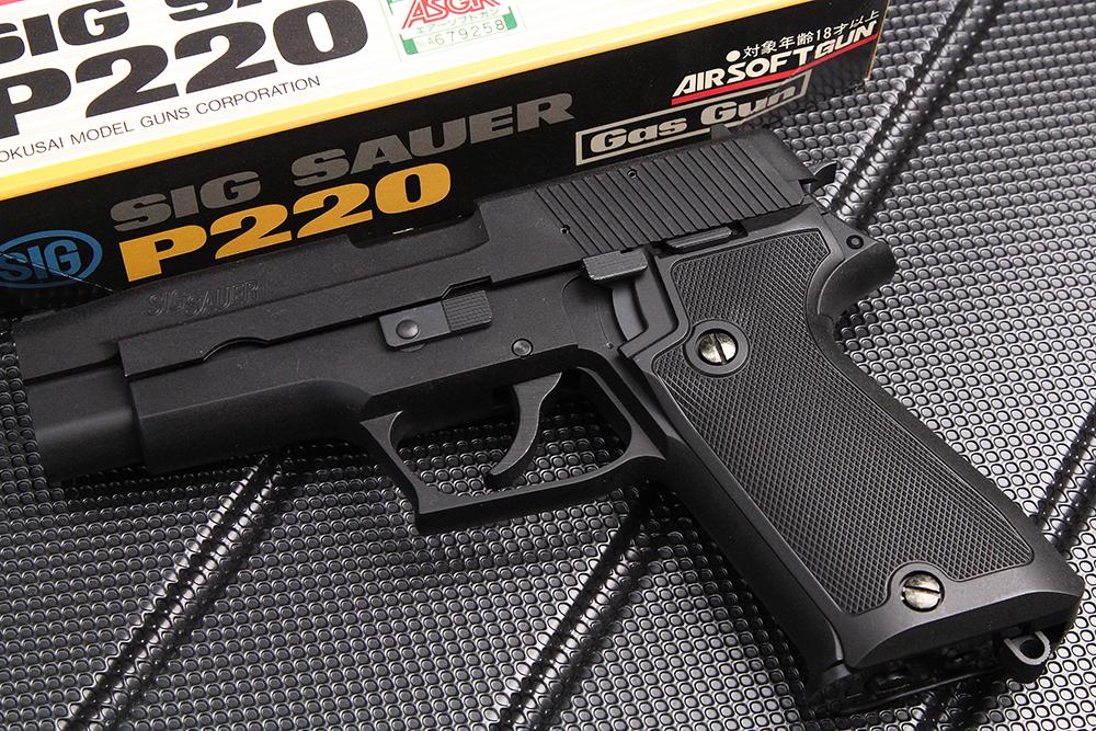 シグ ザウエル P220 ガスガン
