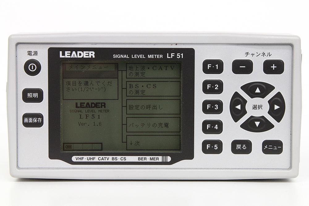 シグナルレベルメーター LF51